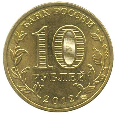 10 рублей 2012 Города воинской славы. Дмитров аверс