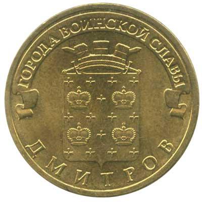 10 рублей 2012 Города воинской славы. Дмитров реверс