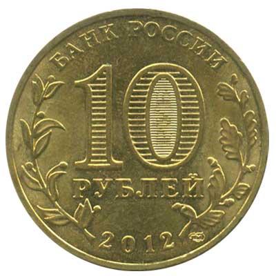 10 рублей 2012 Города воинской славы. Луга аверс