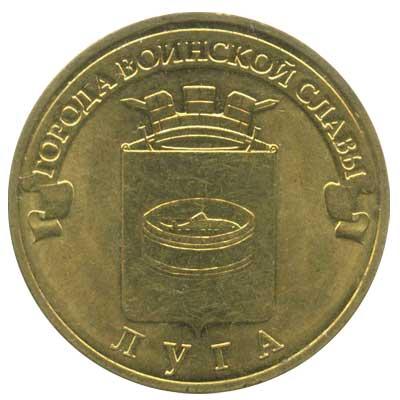10 рублей 2012 Города воинской славы. Луга реверс