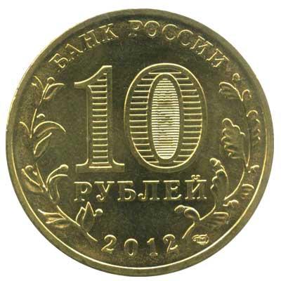 10 рублей 2012 Города воинской славы. Полярный аверс