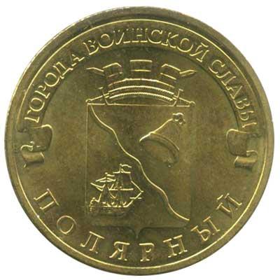 10 рублей 2012 Города воинской славы. Полярный реверс