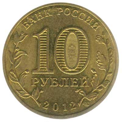 10 рублей 2012 Города воинской славы. Ростов-на-Дону аверс