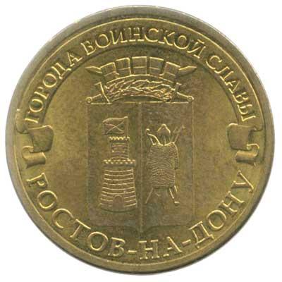 10 рублей 2012 Города воинской славы. Ростов-на-Дону реверс