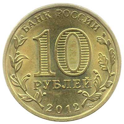 10 рублей 2012 Отечественная война 1812 года. Триумфальная арка аверс