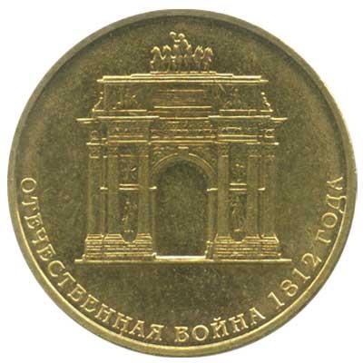 10 рублей 2012 Отечественная война 1812 года. Триумфальная арка реверс