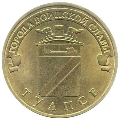 10 рублей 2012 Города воинской славы. Туапсе реверс