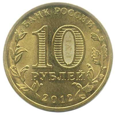 10 рублей 2012 Города воинской славы. Великие Луки аверс