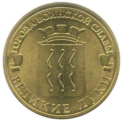 10 рублей 2012 Города воинской славы. Великие Луки рееврс