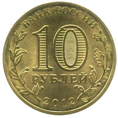 10 рублей 2012 Города воинской славы. Великий Новгород аверс