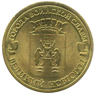 10 рублей 2012 Города воинской славы. Великий Новгород реверс