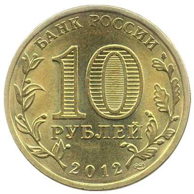 10 рублей 2012 Города воинской славы. Воронеж аверс