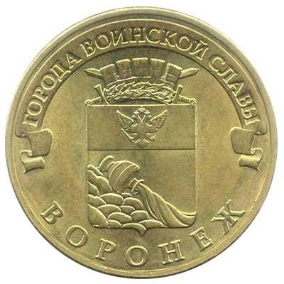 10 рублей 2012 Города воинской славы. Воронеж реверс