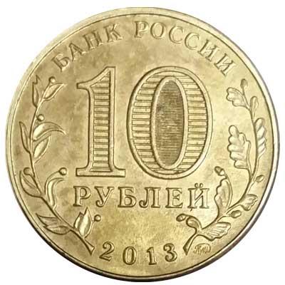 10 рублей 2013 70-летие Сталинградской битвы аверс