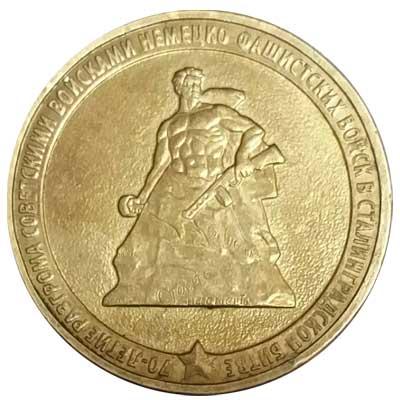 10 рублей 2013 70-летие Сталинградской битвы