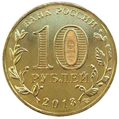 10 рублей 2013 Города воинской славы. Архангельск аверс