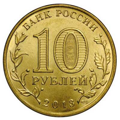 10 рублей 2013 Города воинской славы. Брянск аверс