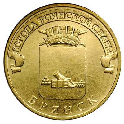 10 рублей 2013 Города воинской славы. Брянск