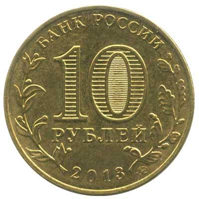 10 рублей 201320-летие принятия Конституции Российской Федерации аверс
