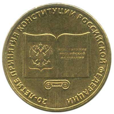 10 рублей 201320-летие принятия Конституции Российской Федерации
