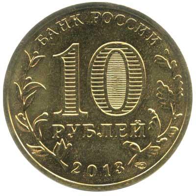 10 рублей 2013 Города воинской славы. Козельск аверс