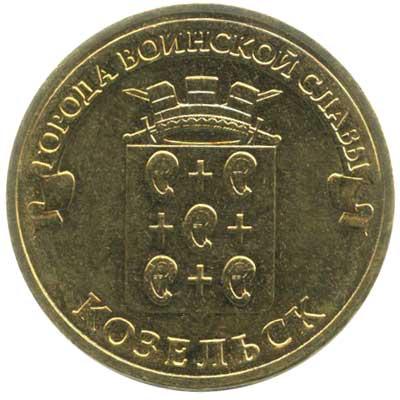 10 рублей 2013 Города воинской славы. Козельск