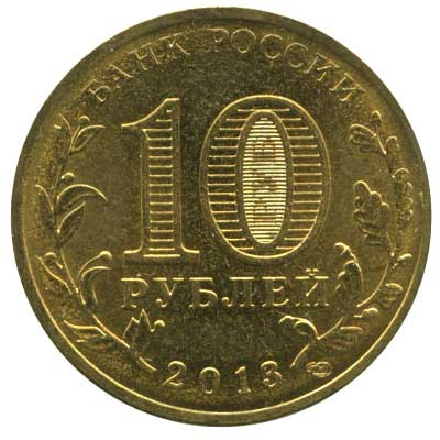 10 рублей 2013 Города воинской славы. Кронштадт аверс