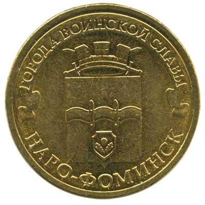 10 рублей 2013 Города воинской славы. Кронштадт