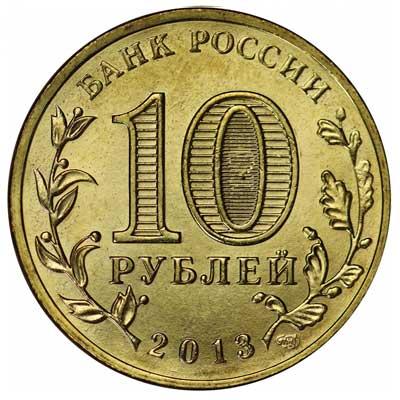 10 рублей 2013 Города воинской славы. Псков аверс