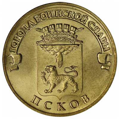 10 рублей 2013 Города воинской славы. Псков