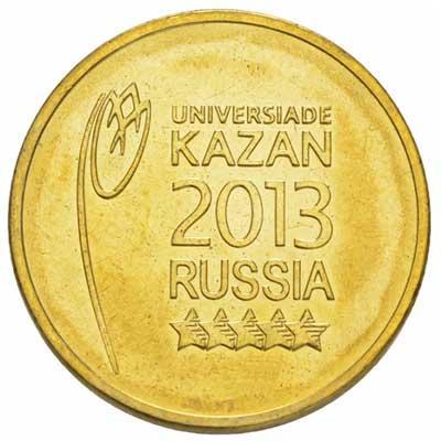 10 рублей 2013 Универсиада в г. Казани. Логотип и эмблема