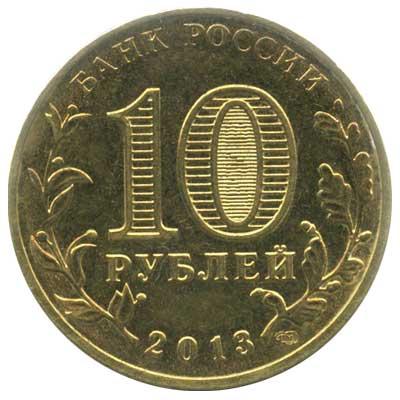 10 рублей 2013 Города воинской славы. Волоколамск аверс