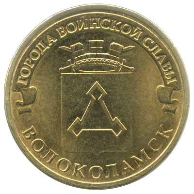 10 рублей 2013 Города воинской славы. Волоколамск