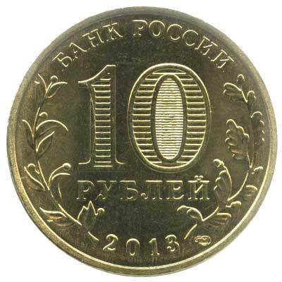 10 рублей 2013 Вязьма аверс