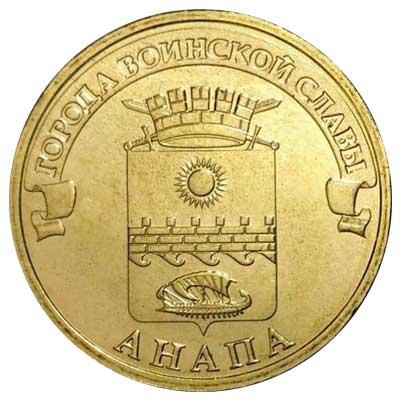10 рублей 2014 Города воинской славы. Анапа