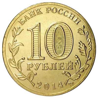 10 рублей 2014 Города воинской славы. Анапа аверс