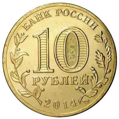 10 рублей 2014 Города воинской славы. Колпино аверс