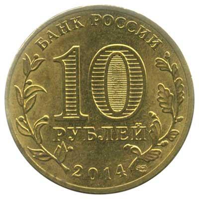 10 рублей 2014 Города воинской славы. Нальчик аверс