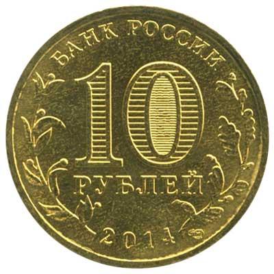 10 рублей 2014 ВхождениеРеспублики Крымв состав РФ аверс
