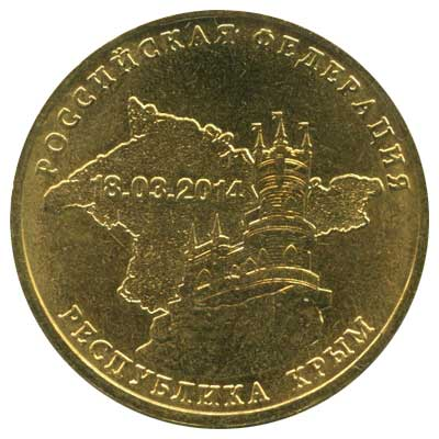 10 рублей 2014 ВхождениеРеспублики Крымв состав РФ