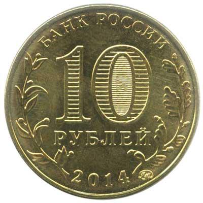 10 рублей 2014 Города воинской славы. Старый Оскол аверс