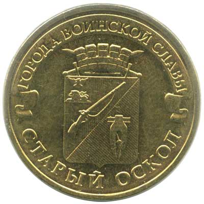 10 рублей 2014 Города воинской славы. Старый Оскол