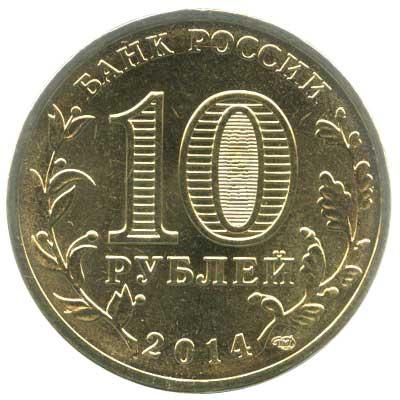 10 рублей 2014 Города воинской славы. Тверь аверс