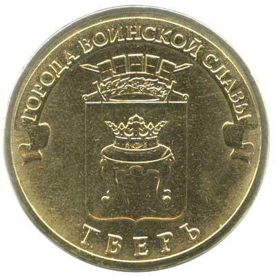 10 рублей 2014 Города воинской славы. Тверь
