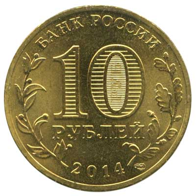 10 рублей 2014 Города воинской славы. Выборг аверс