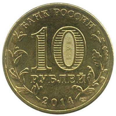 10 рублей 2014 Города воинской славы. Владивосток аверс