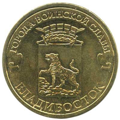 10 рублей 2014 Города воинской славы. Владивосток