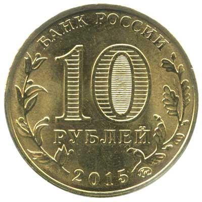 10 рублей 2015 Города воинской славы. Грозный аверс