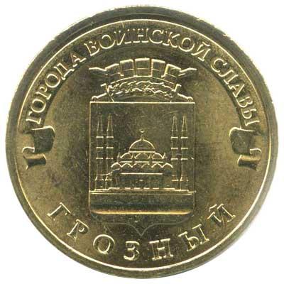 10 рублей 2015 Города воинской славы. Грозный