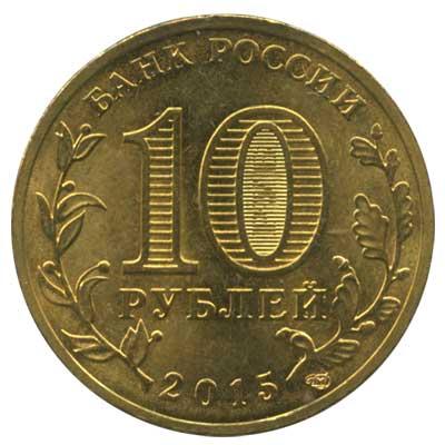 10 рублей 2015 Города воинской славы. Хабаровск аверс